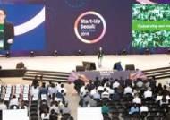 [라이프 트렌드&] 실패 두려워하지 말고 도전 ! 글로벌 스타트업 축제 열린다