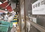 """소상공인 70% """"임대료 공포""""…<!HS>서울<!HE> 점포 석달새 2만곳 폐업"""