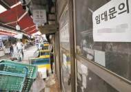 """소상공인 70% """"임대료 공포""""…서울 점포 석달새 2만곳 폐업"""