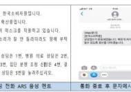 """'소비자원 사칭' 사기문자 급증 주의…""""기재된 연락처에 전화하지 마세요"""""""