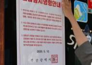 부산 코로나 키운 '오피스텔 설명회' 엄정대응…신고포상금 10만→100만원 인상