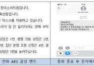 """""""구글페이 해외인증 결제"""" 소비자원 사칭 스미싱 주의보"""