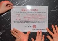 """'대구형 사회적 거리두기' 업그레이드…""""실내 50인이상 모임 금지"""""""
