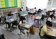 서울 공립초등교사 임용 절벽? 내년 66명 줄여 304명만 선발