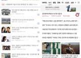 윤영찬이 불붙인 '포털 AI 뉴스편집'···사람 개입 정말 없나
