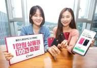 케이뱅크, 체크카드 신규 고객에 쿠팡·구글플레이·배민 1만원 쿠폰 이벤트