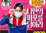 서울 마포구 '코로나19 극복, 나만의 마포를 담아라' 블로그 공모전