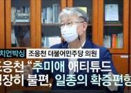 """조응천 """"추미애 애티튜드 굉장히 불편하다, 일종의 확증편향"""""""