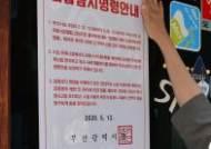 신고 포상금 100만원, 코로나 키운 '오피스텔 설명회' 단속