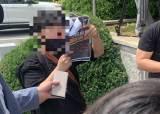 '갓갓' 공개현장서 처벌 요구했던 20대…<!HS>n번방<!HE> 공범 '트럼피'였다