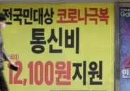 """""""차라리 독감 무료접종해라""""···통신비 2만원에 냉랭한 민심"""