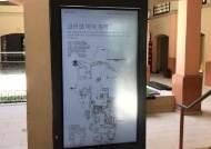온두라스 유명 마야문명 유적지에 한국어 안내 시스템 기증