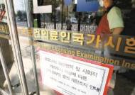 """대전협 새 비대위, 업무복귀 최종 결정…의협 """"의사고시 재접수 등 퇴로 열어줘야"""""""