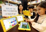 LG유플, 초등생용 비대면 가정교사 앱 'U+ 초등나라' 출시