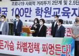 """'셧다운' 길어지자 학원들 집단행동 """"10인 이내 강의 허용하라"""""""