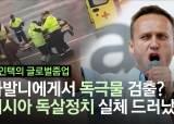 [영상] 나발니에게서 독극물 검출?...<!HS>러시아<!HE> 독살정치 실체 드러났다