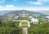 [세계로 뻗는 대학-충청권 수시 특집] 38개국 139개 대학과 국제교류 협정 체결