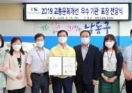 인천 남동구, 교통문화지수 개선 전국 2위 우수 기관상 수상