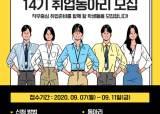 성결대학교 대학일자리센터 '14기 취업동아리' 9월 14일부터 10주간 진행 예정