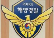"""[속보]해경 """"통영 매물도 인근 60명 탑승 선박 화재···구조중"""""""