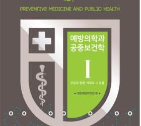 [단독]코로나에 놀란 의료계···의대 <!HS>교과서<!HE>에 '재난의학' 신설