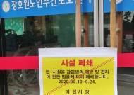 경기도 어제 신규 확진자 32명…병상가동률 27일만에 60%대