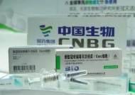 """中 백신 승기 꽂나···""""시노팜 맞은 수십만명, 부작용 0 감염 0"""""""