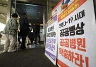의대생들, 국시 거부 유보 이어 동맹 휴학 중단