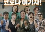 """남진·이자연·설운도 등 '코로나 이기자' 캠페인송…""""힘과 용기되길"""""""