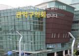 서울대 총학출신 '민주당 유망주' 관악구의원, 성추행 유죄