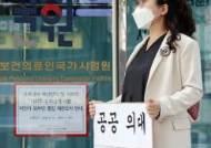"""의대생 동맹휴학 중단···정부 """"국시 추가기회는 공정성 위배"""""""