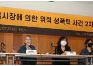 박원순 피해자 성폭행한 직원, 취재진 문의한 날 기소한 檢