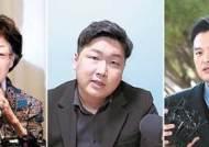 내부고발은 '양심 호루라기'라던 여권, 집권 뒤 범죄자 취급