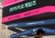 카카오게임즈, 상장 3일 만에 9% 하락…코스닥 3위→5위로