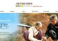 '밥정' 6회 서울국제음식영화제 개막작[공식]