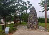 인천 중구, 재미있는 이야기가 가득한 영종역사관 야외 전시장 만들어