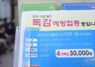 """권준욱 """"독감 백신, 국민 57% 접종할 물량 확보""""…""""전 국민 접종 필요는 없어"""""""