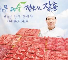 [<!HS>남도의<!HE> <!HS>맛<!HE>&<!HS>멋<!HE>] 부드러운 육질과 풍미 가득한 최상급 한우, 착한 가격으로 즐기세요
