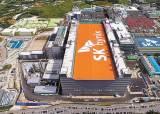 SK하이닉스, 전 직원에 90억 쏜다…온누리상품권 30만원