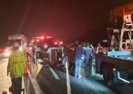 """중부고속도로에서 버스·트럭 추돌사고…""""2명 사망·4명 부상"""""""
