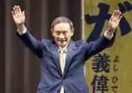[속보] 일본 새 총리로 스가 선출…7년8개월만의 총리 교체