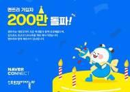 네이버 커넥트재단 교육 플랫폼 '엔트리' 회원 200만명 돌파