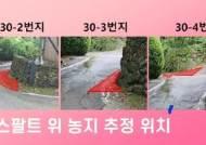 """野 """"文 11년 농사지었단 양산땅은 도로"""" 농취증 허위작성 주장"""