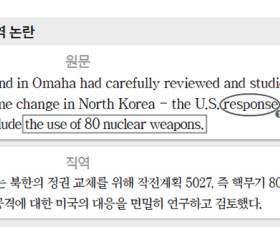 우드워드 '<!HS>핵무기<!HE> 80개' 미국것 vs 북한것, 누구 말이 맞나