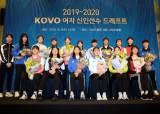 2020-21 여자배구 드래프트, 22일 비대면으로 실시