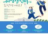 <!HS>성결대학교<!HE> <!HS>대학일자리개발처<!HE>, 2020년 경기도 여대생 취업챌린저 1기 진행