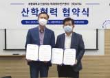 세종대-KTSC 업무제휴…인공지능으로 식품 물류 개선