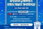 프로배구 삼성화재 공식 유튜브 '블루팡스 TV' 개설