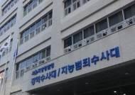 마약구속 피의자, 서울경찰청 광수대 7층서 뛰어내려 골절상