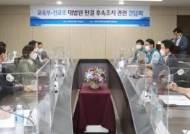 """유은혜 """"전교조 7년 고통에 진심으로 유감"""" 재합법화 후 첫 회동"""